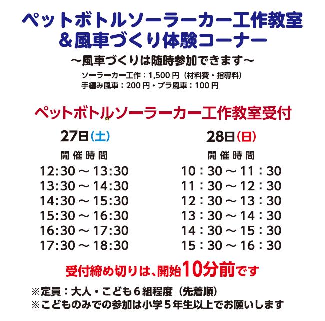 solar_schedules