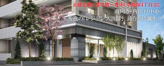 プラウド豊中 中桜塚 エントランス完成予想図